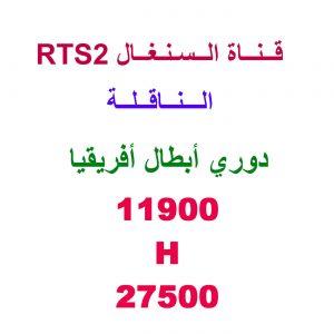 تردد السنغالية rts2