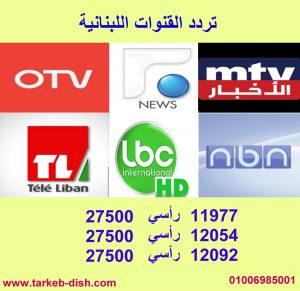 تردد القنوات اللبنانية 2020 الجديد ntv otv المستقبل تلفزيون لبنان