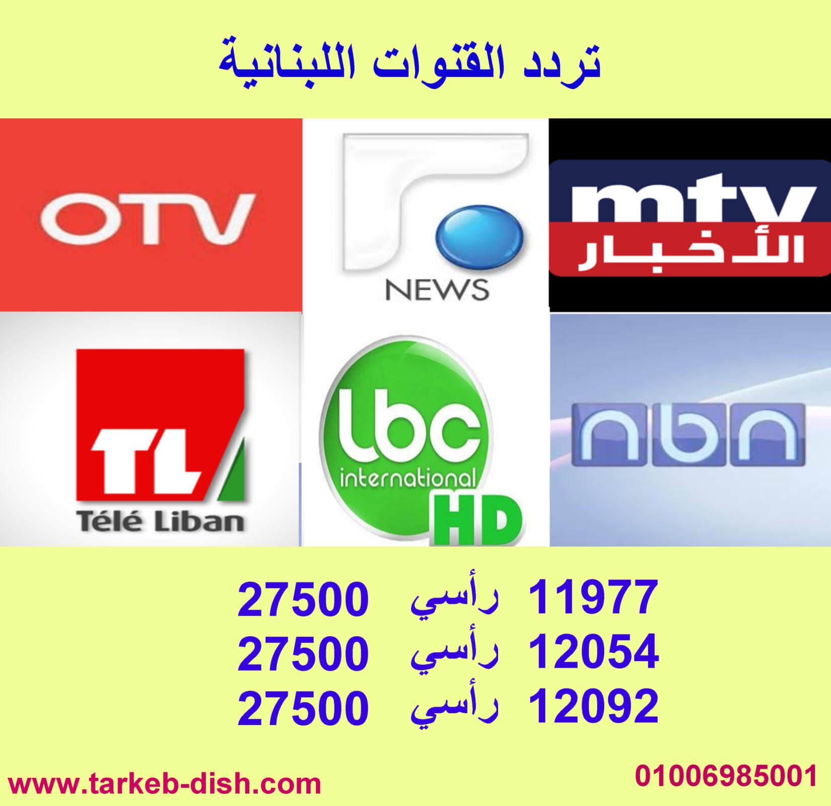 Photo of تردد القنوات اللبنانية  الجديد mtv المستقبل