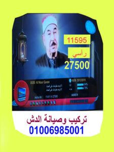 تردد قناة الشيخ الطبلاوي الجديد بعد التغير شهر ابريل