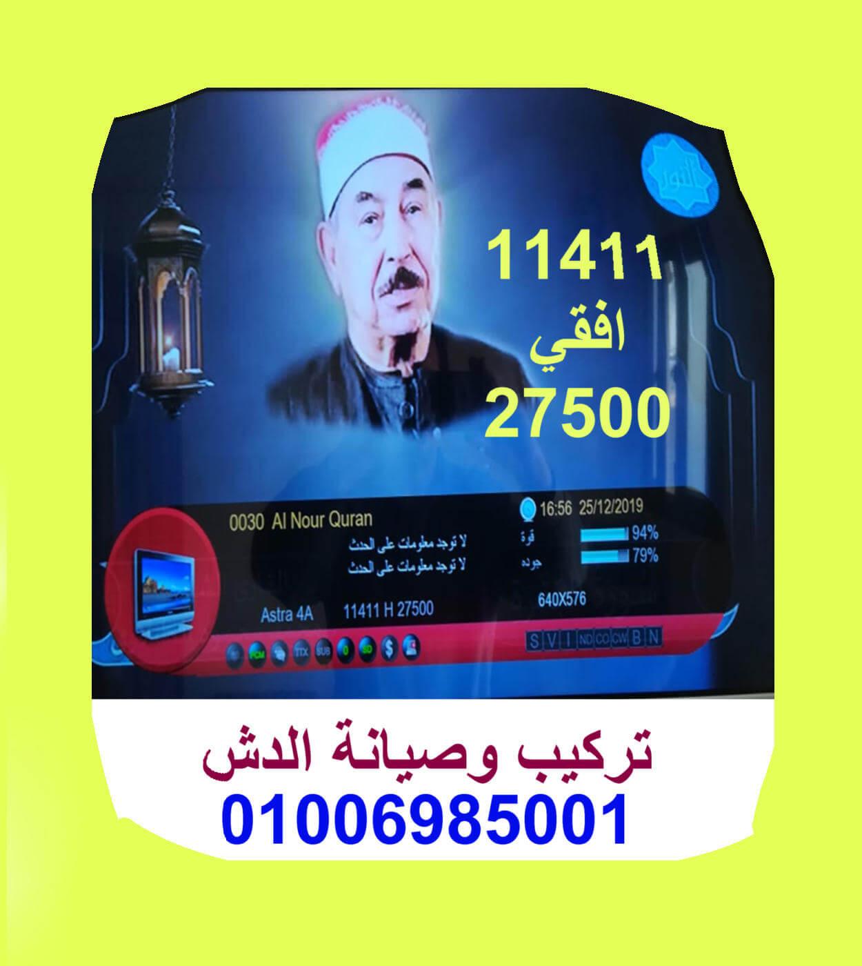 Photo of تردد قناة الشيخ الطبلاوي