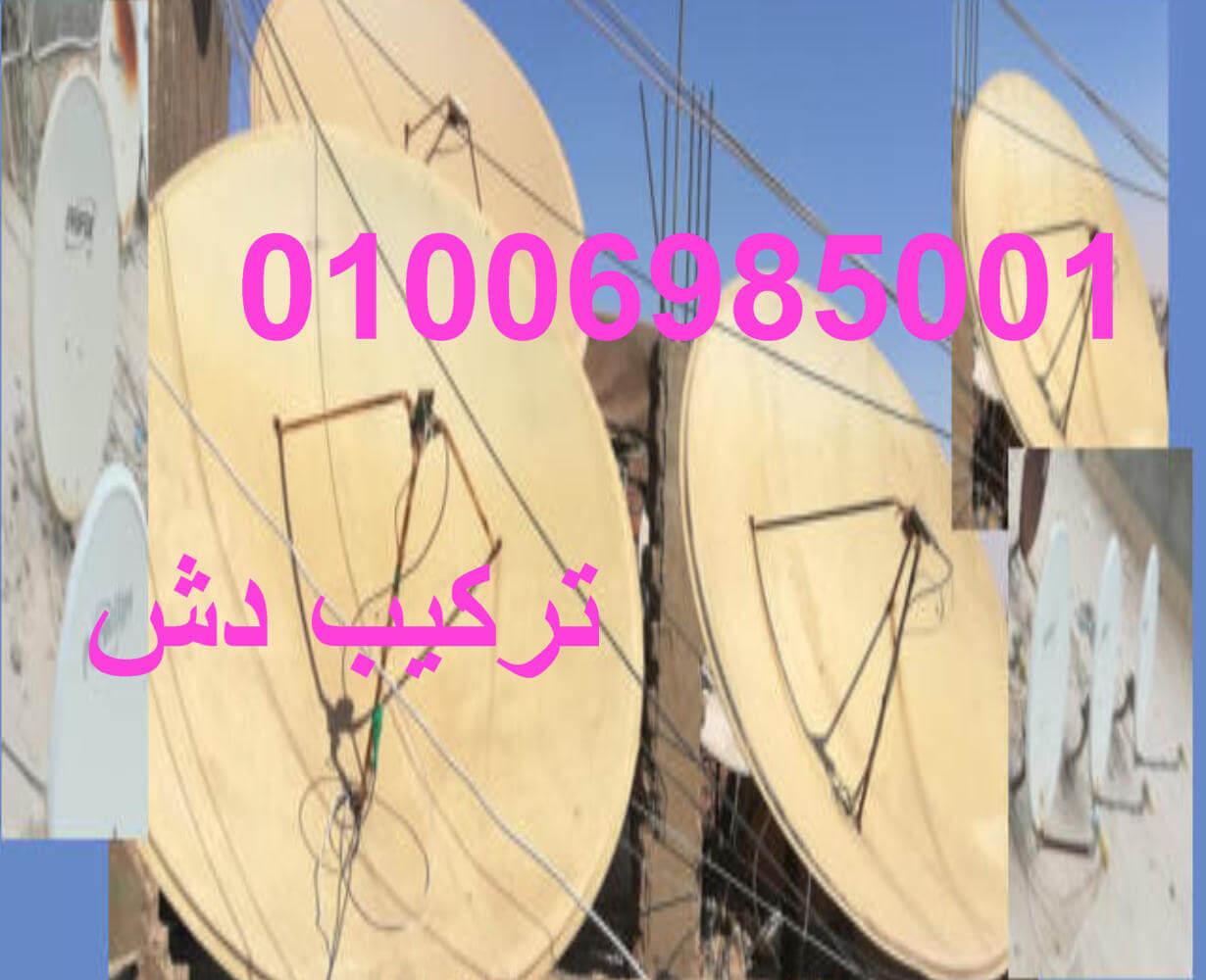 Photo of تركيب دش ميرو سات