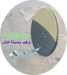 صيانه دش في التجمع الخامس