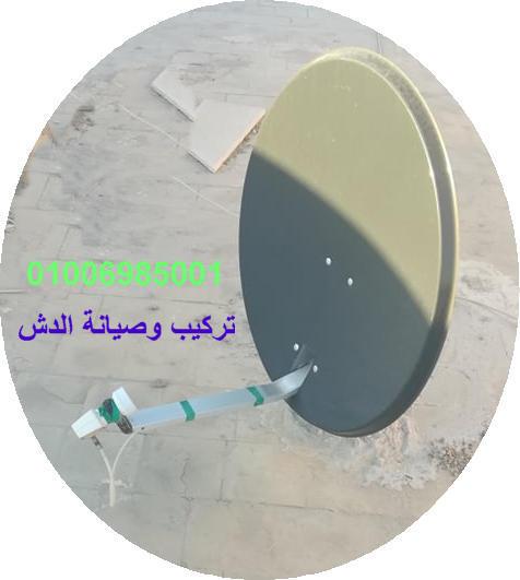Photo of صيانه دش التجمع الخامس ميرو سات