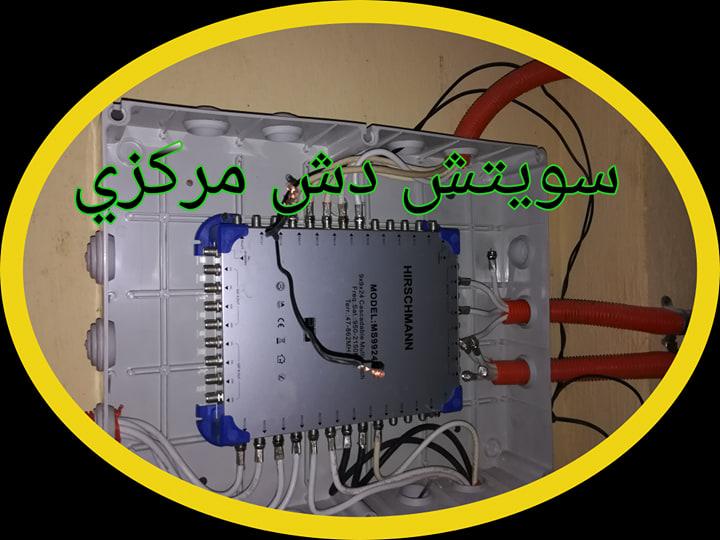 Photo of سويتش الدش المركزي