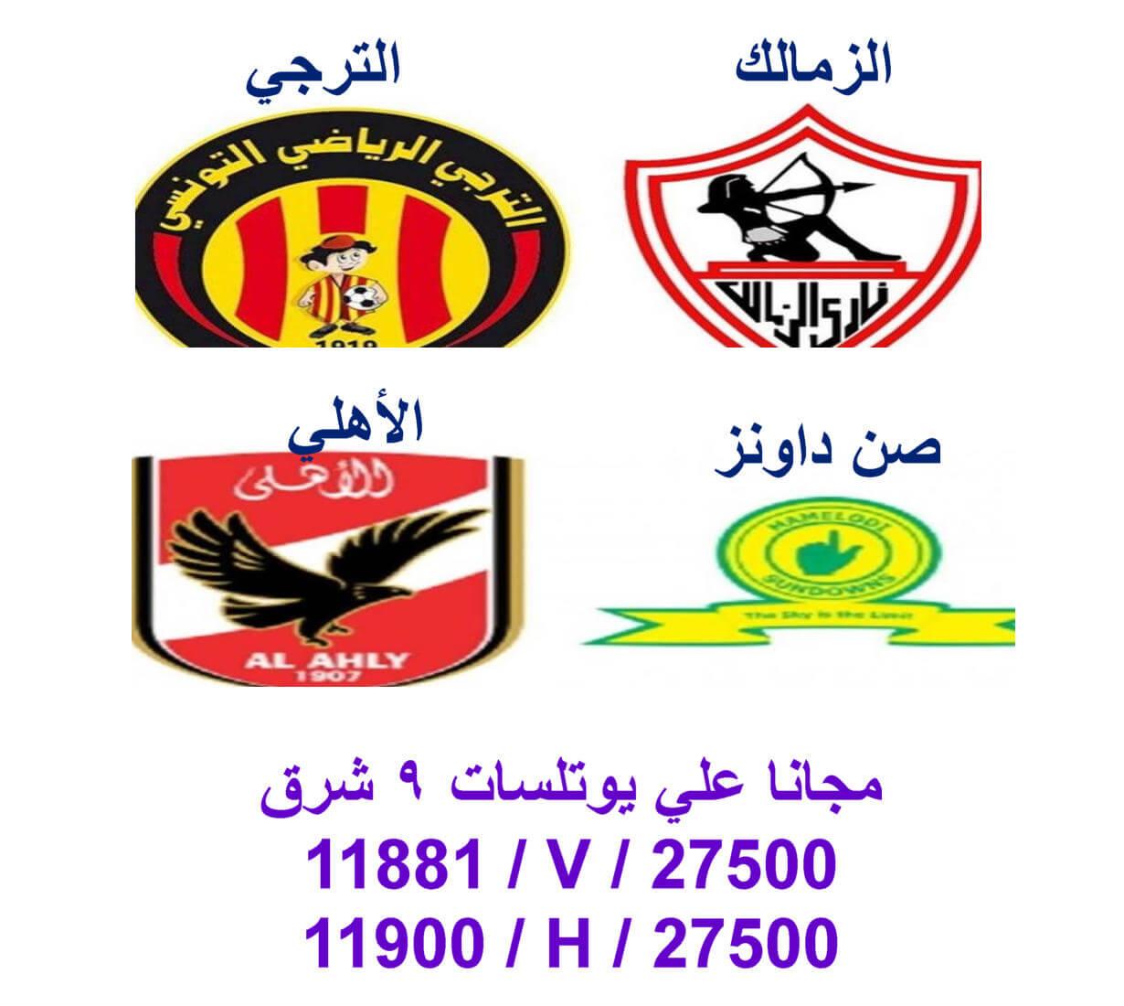 Photo of الزمالك والترجي الاهلي وصن دوانز مجانا