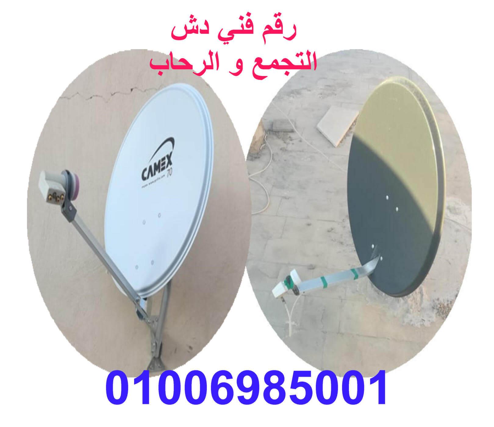 Photo of رقم فني دش 01006985001