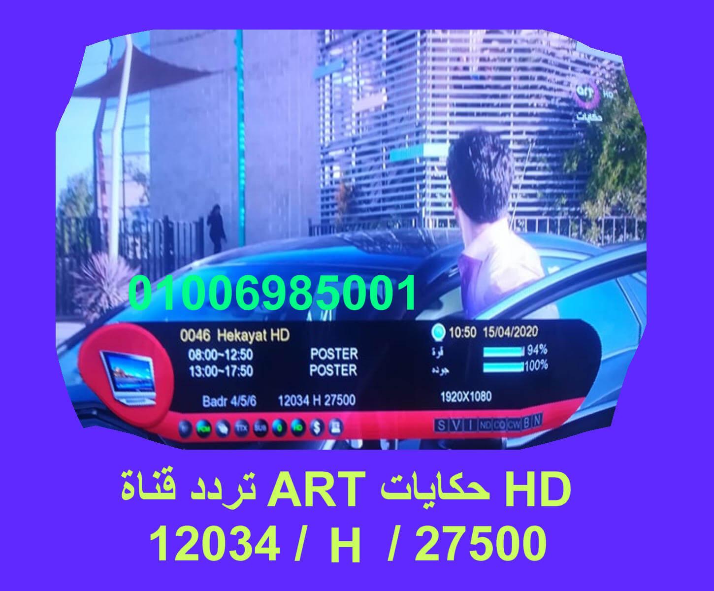 Photo of تردد ART حكايات HD