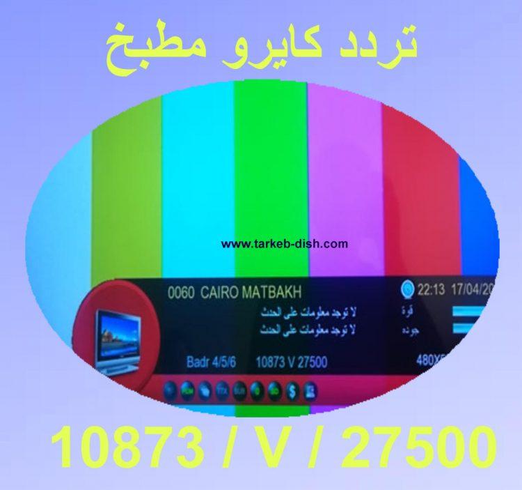 تردد قناة كايرو مطبخ علي النايل سات