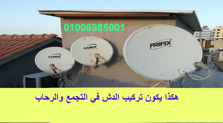 Photo of تركيب الدش في التجمع و الرحاب
