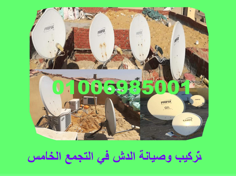 Photo of تركيب وصيانة الدش في التجمع الخامس