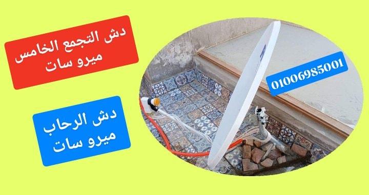 تركيب دش التجمع و الرحاب 01006985001 ميرو سات دش الرحاب و دش التجمع