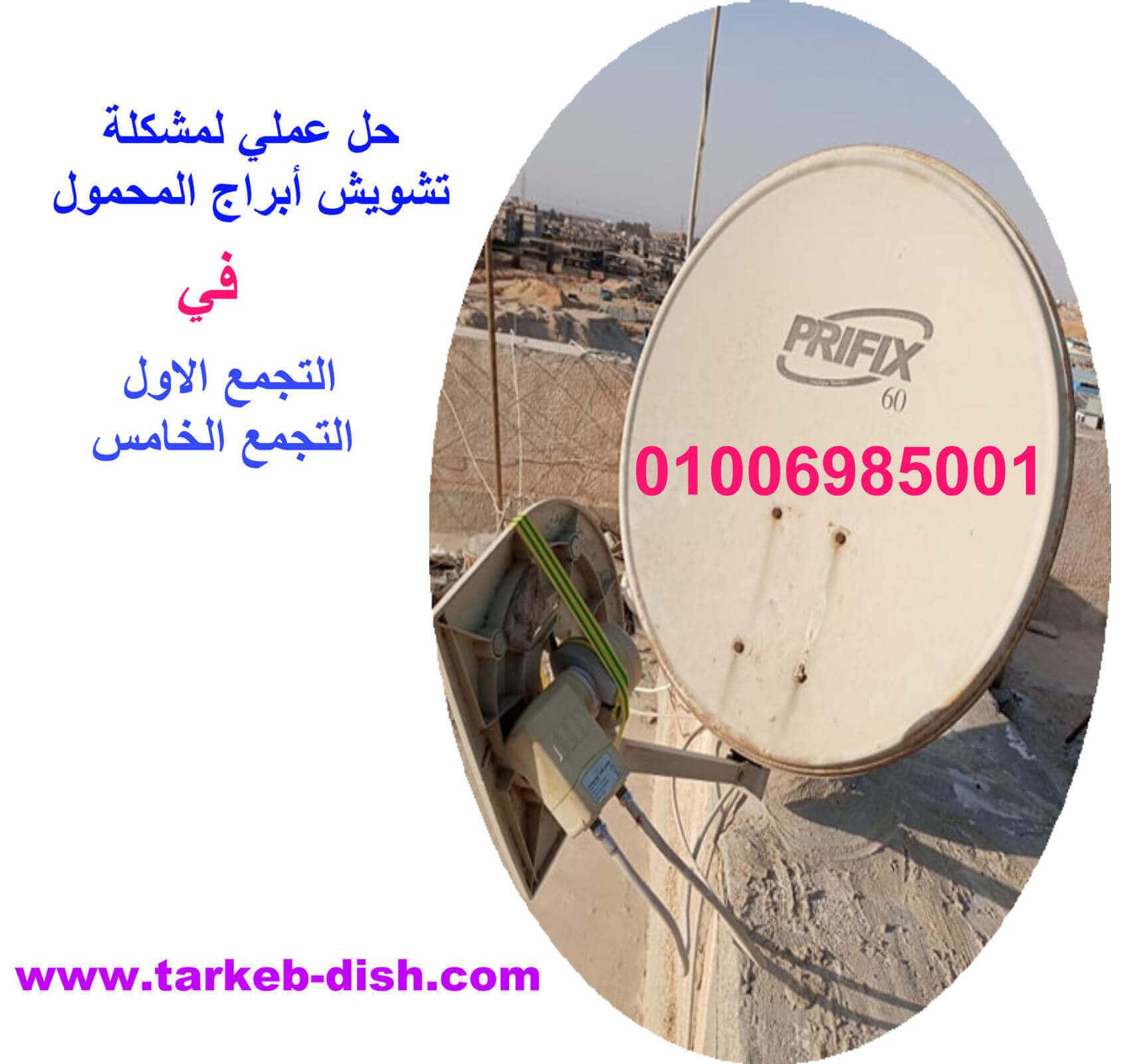 Photo of منع تشويش شبكات المحمول علي الدش