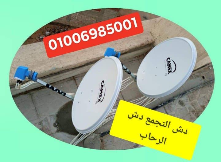 Photo of دش التجمع دش الرحاب 01006985001