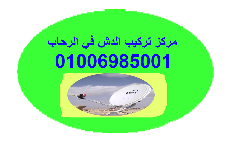 Photo of مركز تركيب دش الرحاب