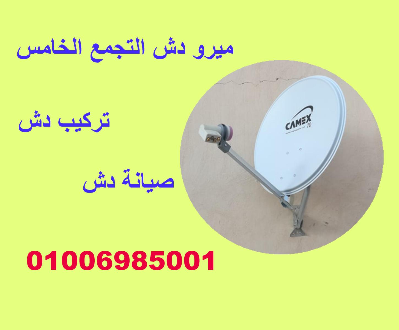 Photo of مركز ميرو دش التجمع الخامس