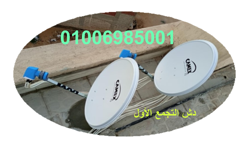 Photo of تركيب دش التجمع الأول 01006985001