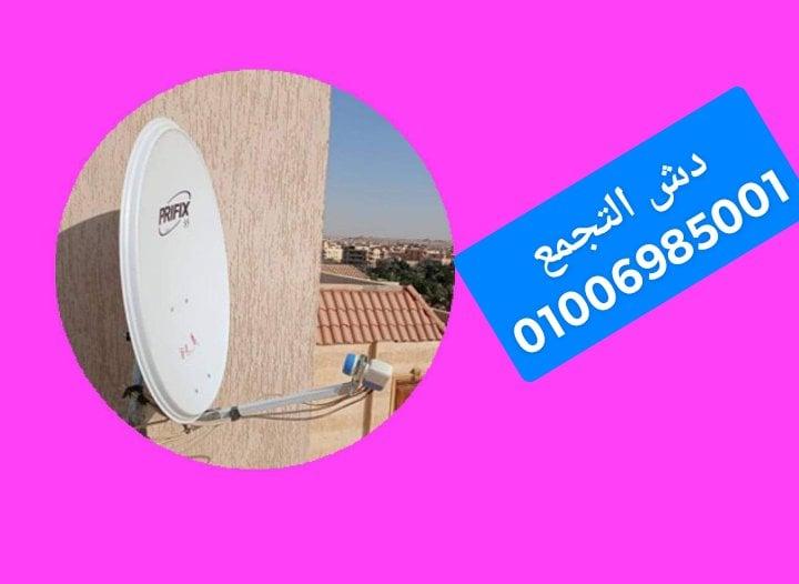 رقم فني دش التجمع 01006985001