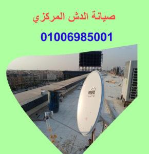 صيانة الدش المركزي 01006985001