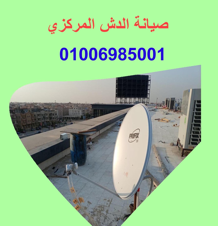 Photo of صيانة الدش المركزي