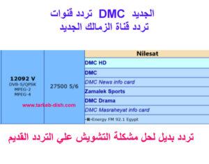 والتردد الجديد لباقة DMC وحل مشكلة تشويش قنوات DMC وقناة الزمالك