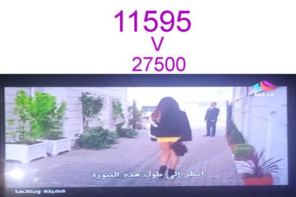 تردد قناة دراما الوان 11595