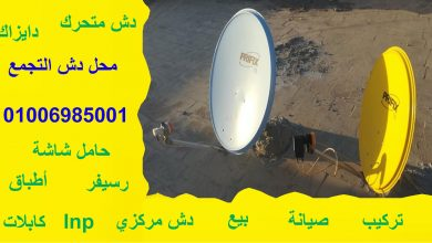 Photo of محل تركيب دش التجمع 01006985001 لتركيب وصيانة الدش